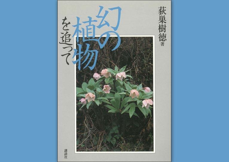 JGN創立メンバー 荻巣 樹徳さん 中国四川省植物研究の著名人九傑に!