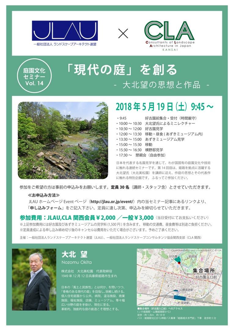2018年5月19日 庭園文化セミナーVol.14「現代の庭」を創る -大北望の思想と作品- JLAU 一般社団法人 ランドスケープアーキテクト連盟
