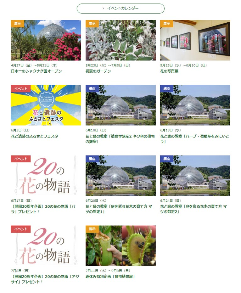 新潟県立植物園 2018年5月23日~7月8日 初夏のガーデン