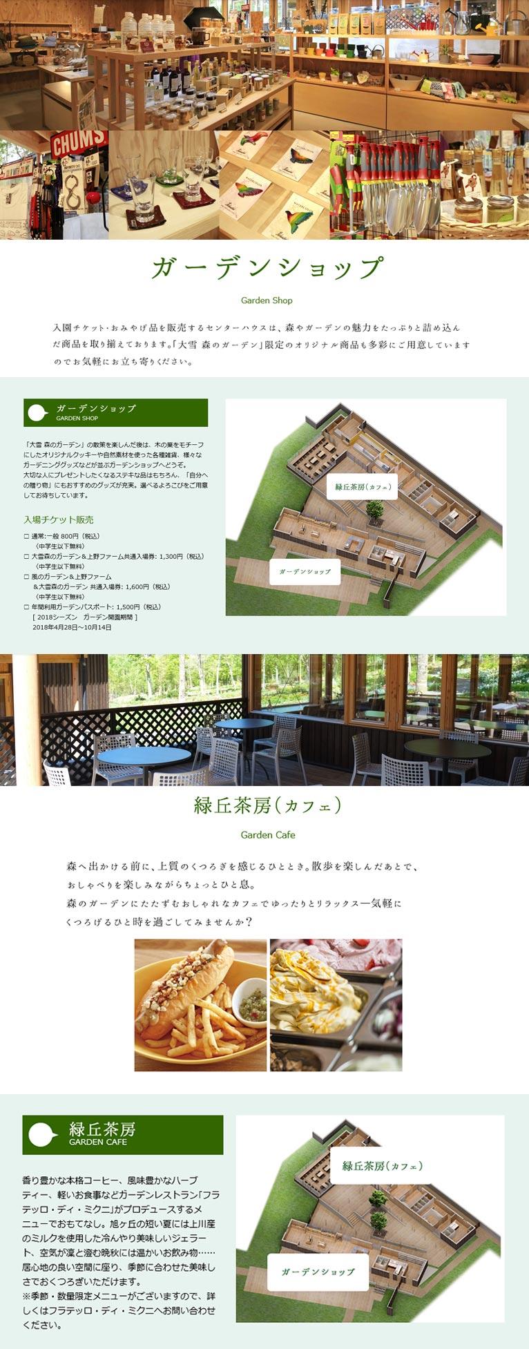 大雪森のガーデン紹介ページ ガーデンショップ&緑丘茶房(カフェ)