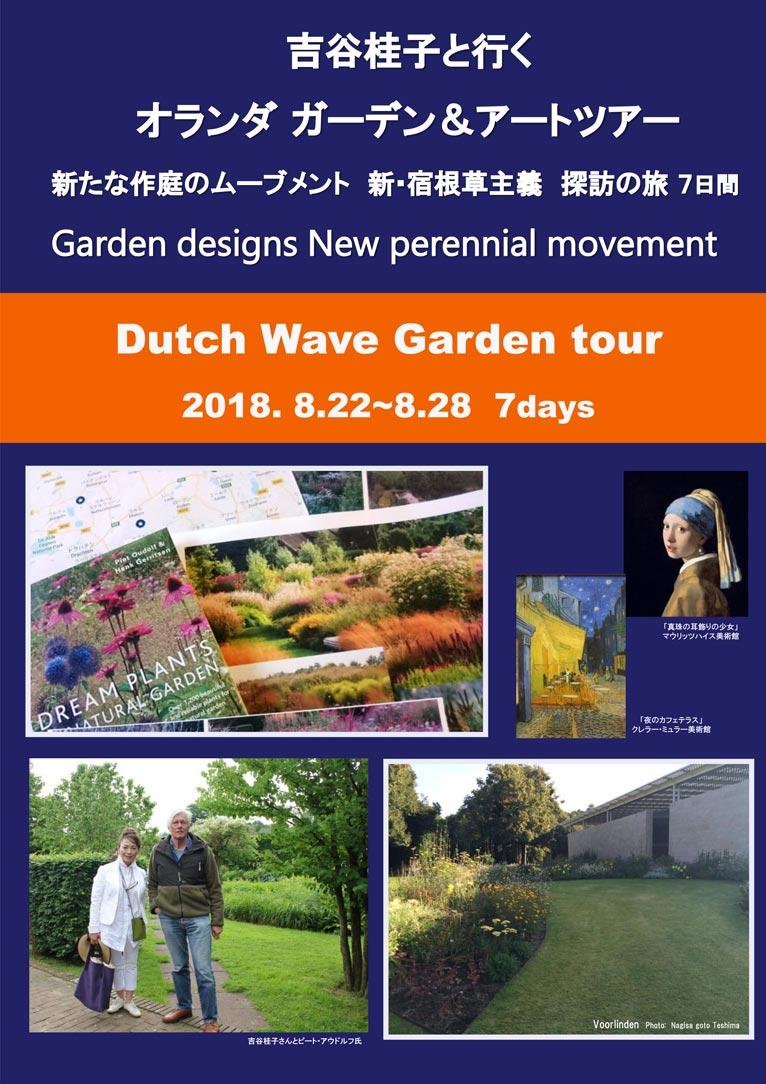 2018年8月22日~28日 吉谷桂子と行く オランダ ガーデン&アートツアー 新たな作庭のムーブメント 新・宿根草主義 探訪の旅 7日間