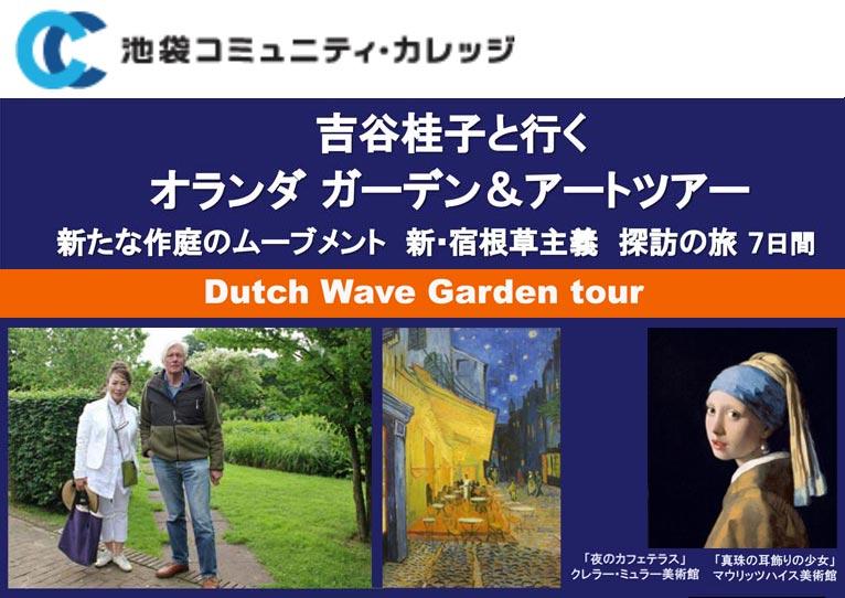 Piet Oudolf 礼賛第1部2018年8月22日~28日開催吉谷桂子と行く オランダ ガーデン&アートツアー新たな作庭のムーブメント 新・宿根草主義 探訪の旅 7日間