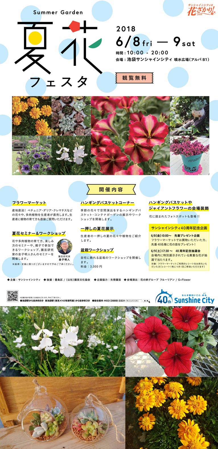 2018年6月8・9日 Summer Garden 夏花フェスタ ペチュニア・ダリア・クレマチス・多肉植物など、この夏一押しの花々を展示・販売!