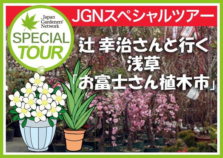 2018年6月30日 JGNスペシャルツアー 辻 幸治さんと行く浅草「お富士さん植木市」 好みの植物・珍しい植物をゲットするチャンス!