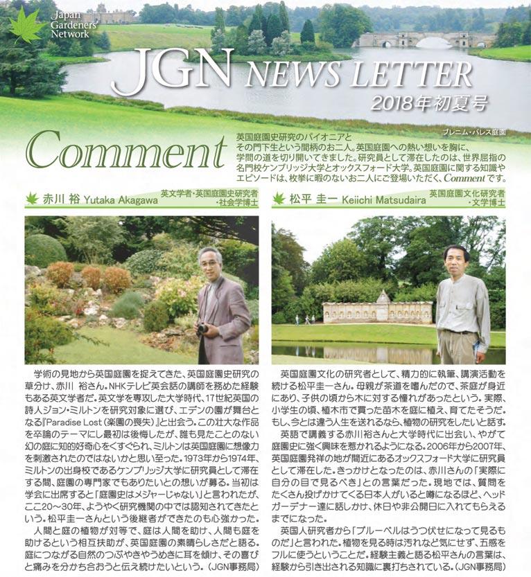 JGN NEWS LETTER 2018年初夏号 Vol.8(その1) Comment(コメント) JGN創立メンバー 赤川 裕氏 JGN創立メンバー 松平 圭一氏