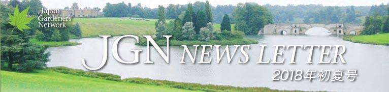 JGN NEWS LETTER 2018年初夏号 Vol.8
