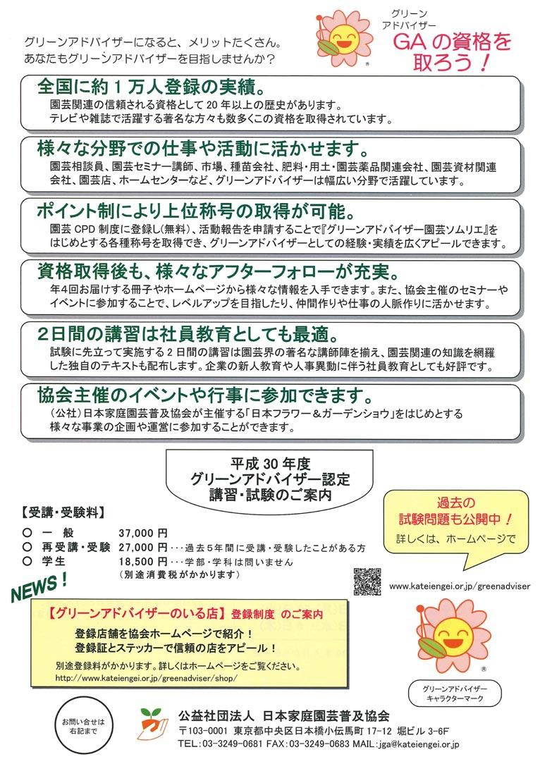 平成30年度 第27回グリーンアドバイザー 認定講習・試験のご案内 公益社団法人 日本家庭園芸普及協会認定