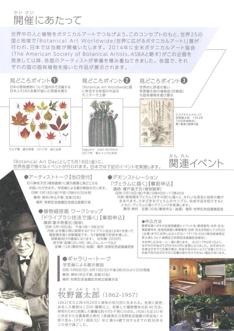 2018年4月28日~6月24日 Botanical Art Worldwide -25か国同時開催「世界へ向けて日本の固有植物」 練馬区立牧野記念庭園