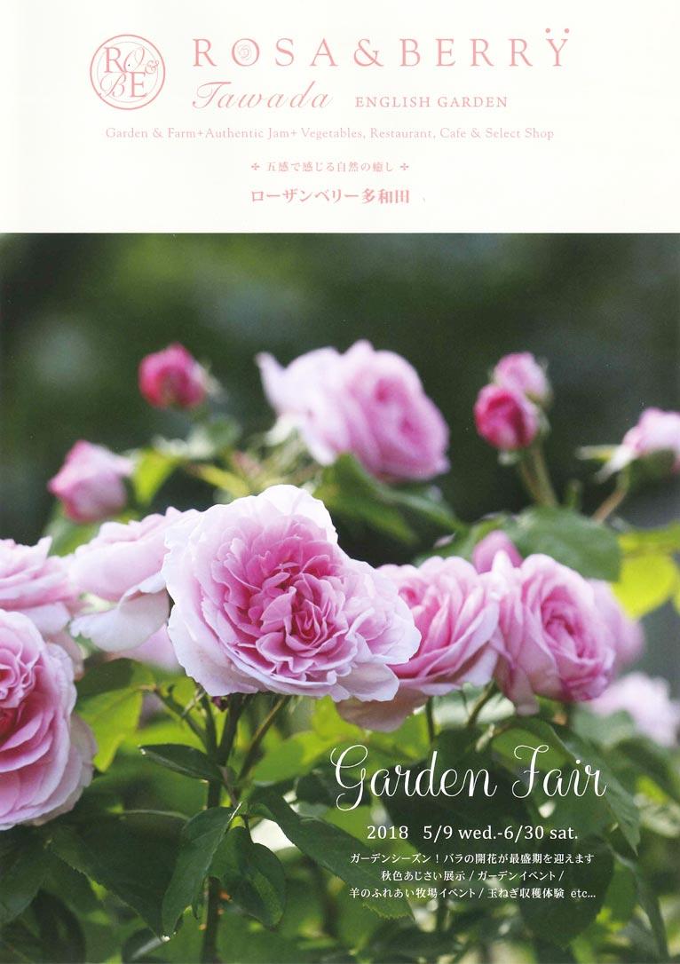 2018年5月9日~6月30日 Garden Fair ROSE & BERRY Tawada ローザンベリー多和田