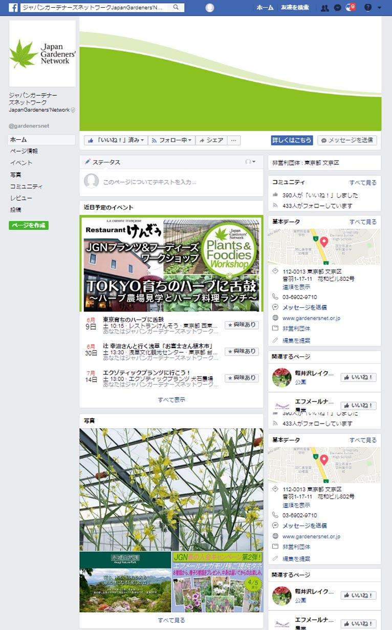 facebookでもつながりましょう!ジャパン・ガーデナーズ・ネットワークでは、facebookページでもイベント情報や日々のできごとをお知らせしています。ぜひ、のぞいてみてください。コメントも大歓迎です!