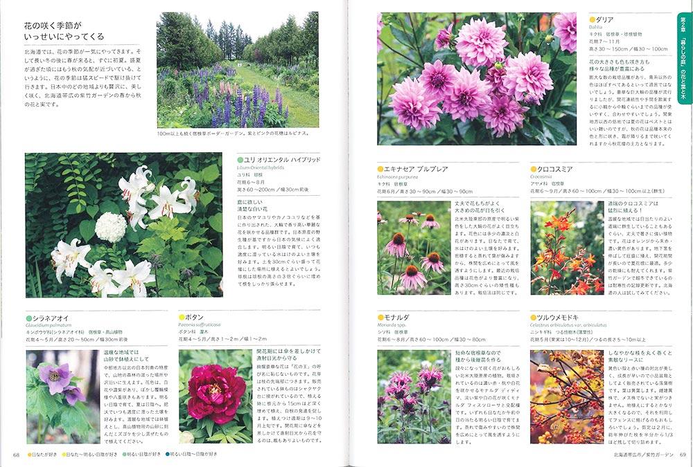 Garden Diary Books はじめての小さな庭の花図鑑 解説:辻 幸治 写真:福岡将之
