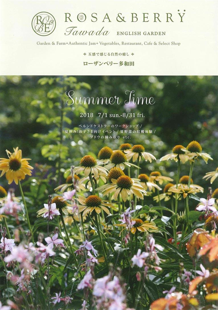 2018年7月1日~8月31日 Summer Time  ROSE & BERRY Tawada ローザンベリー多和田