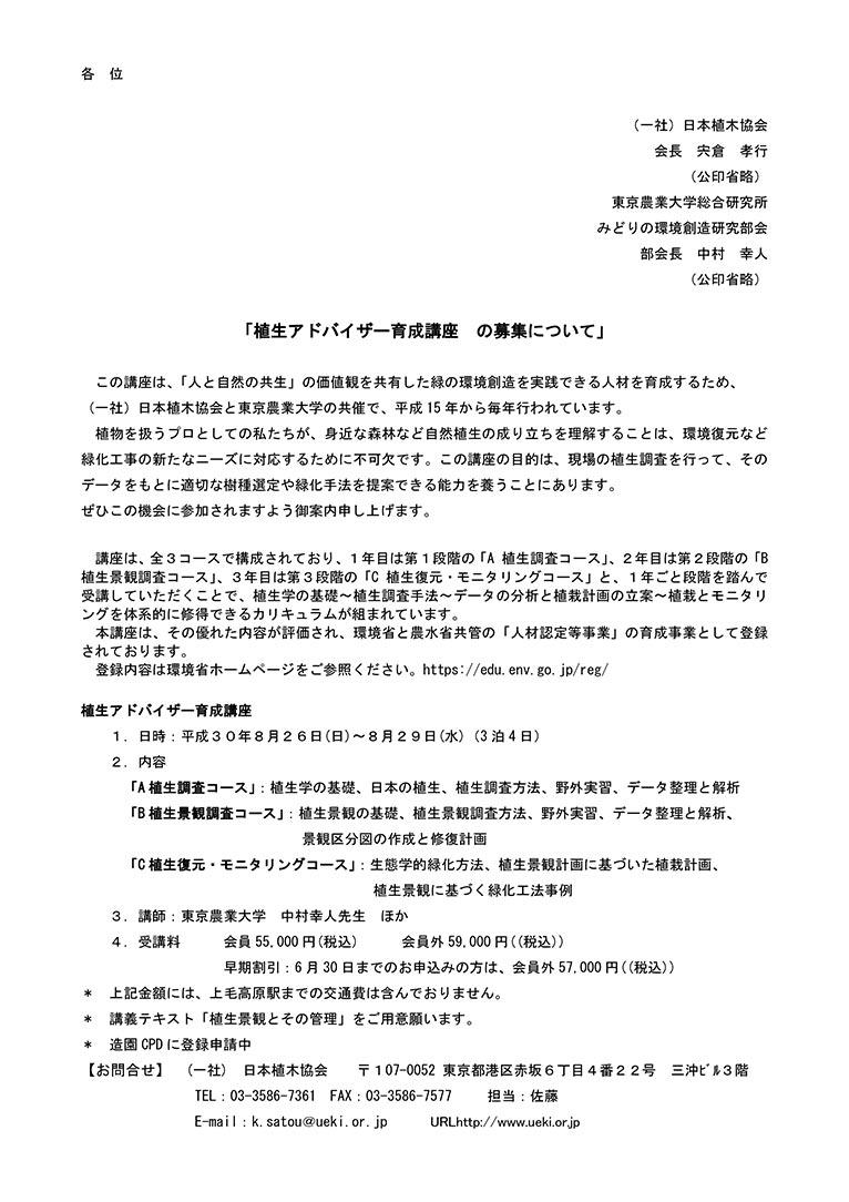 2018年8月26~29日(申込締切8/15) 植生アドバイザー育成講座 日本植木協会