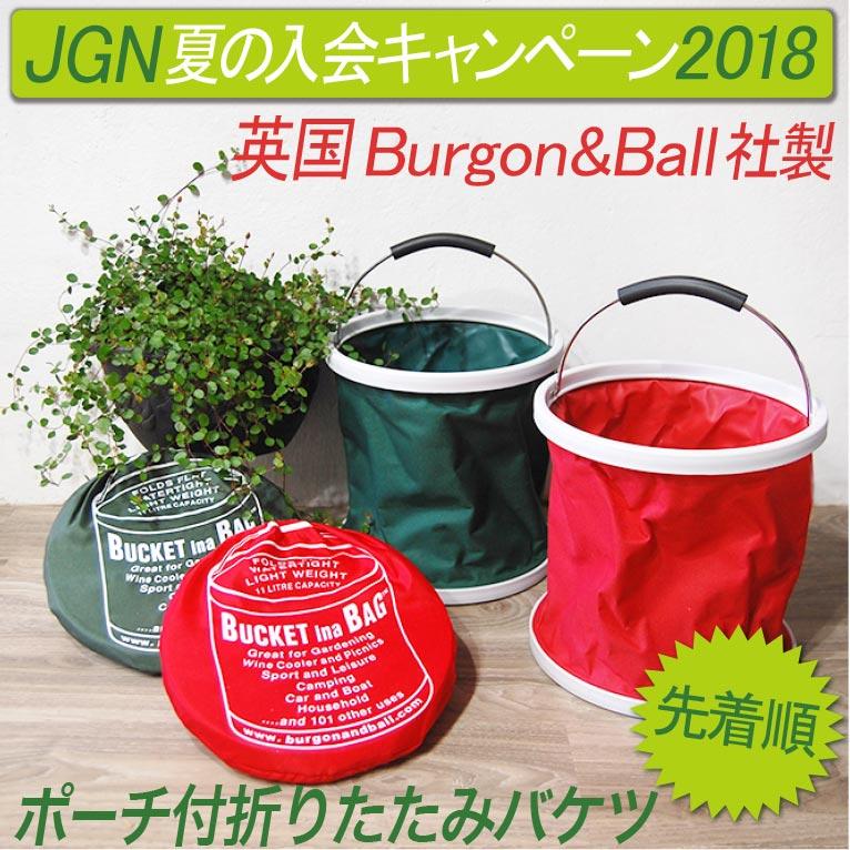 2018年7月3日~7月22日 JGN夏の入会キャンペーン実施中!新規ご入会の方にBurgon&Ball社製のバケツをプレゼント!