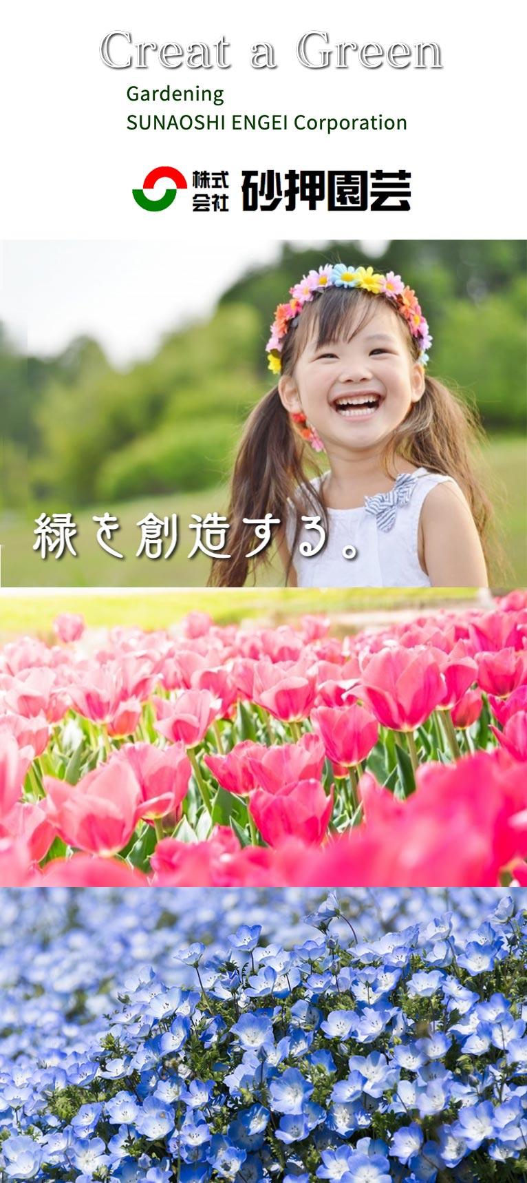 株式会社 砂押園芸 紹介ページ