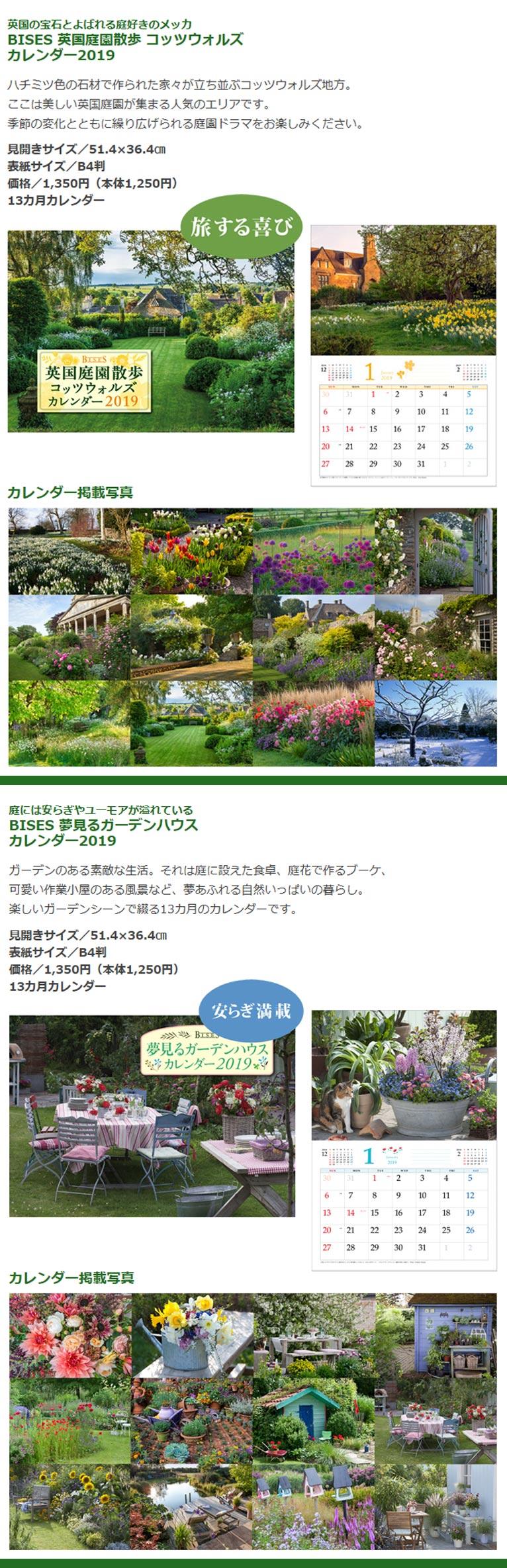 BISESオリジナル2019カレンダー4タイプ9月18日発売!