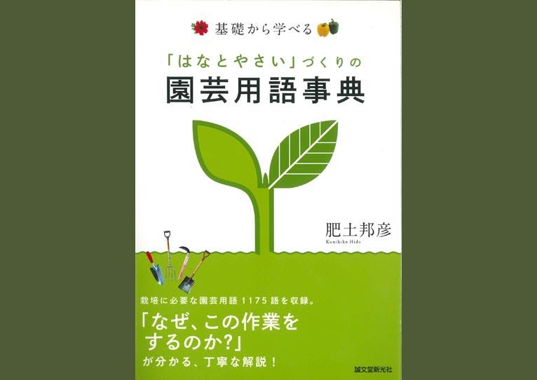 基礎から学べる「はなとやさい」づくりの園芸用語事典 著者:肥土邦彦