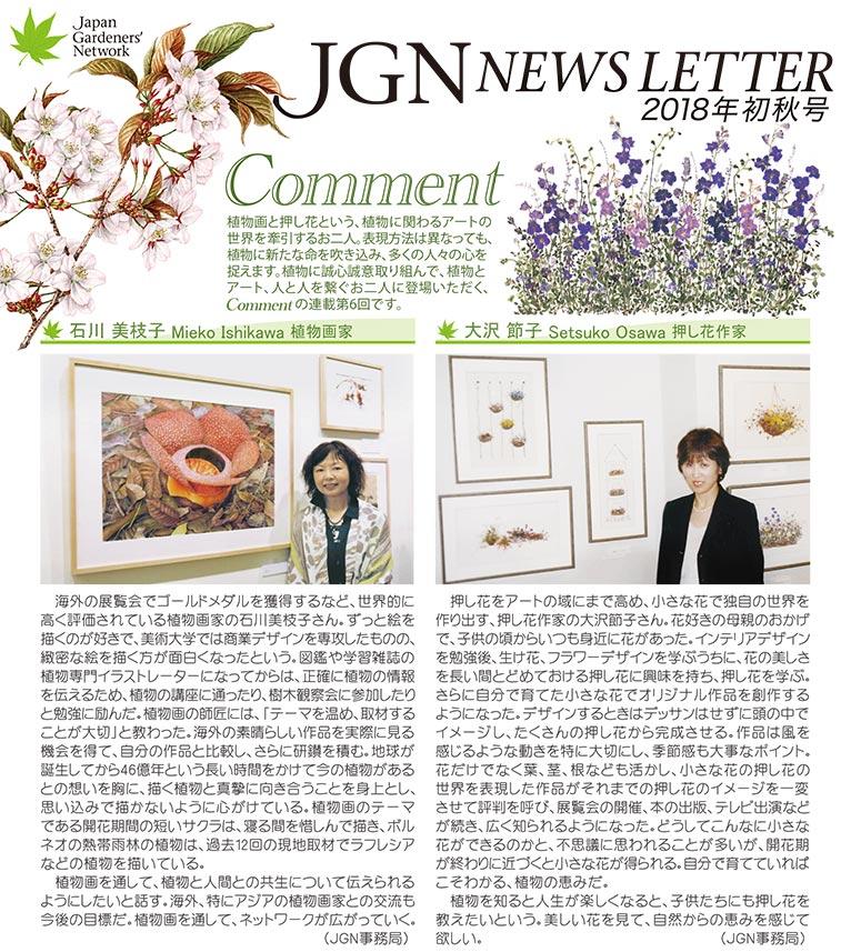 JGN NEWS LETTER 2018年初秋号 Vol.9(その1) Comment(コメント) JGN創立メンバー 石川 美枝子氏 JGN創立メンバー  大沢 節子氏
