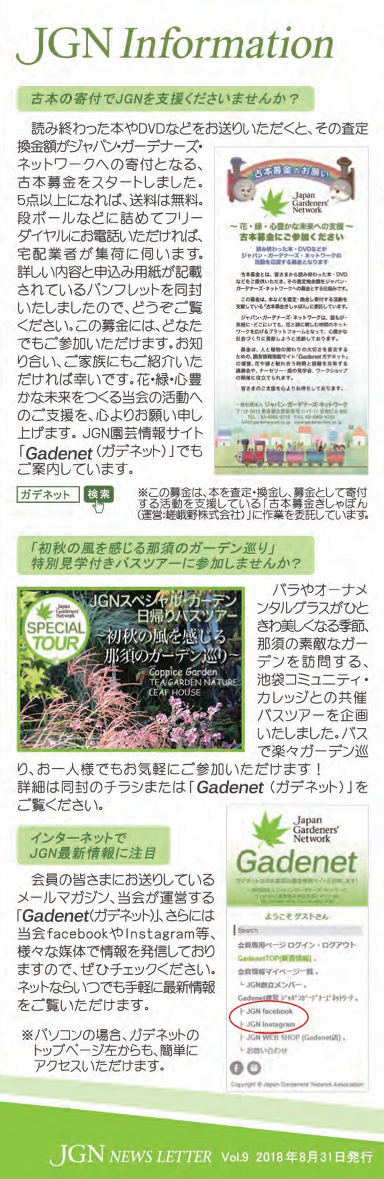 JGN NEWS LETTER 2018年初秋号 Vol.9(その4) JGNインフォメーション