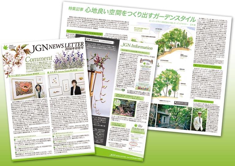 JGN NEWS LETTER 2018年初秋号 Vol.9(その5) ダウンロード