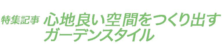 JGN NEWS LETTER 2018年初秋号 Vol.9(その2) 特集記事 心地良い空間をつくり出すガーデンスタイル エービーデザイン株式会社代表、ガーデンデザイナー JGN創立メンバー 正木 覚氏