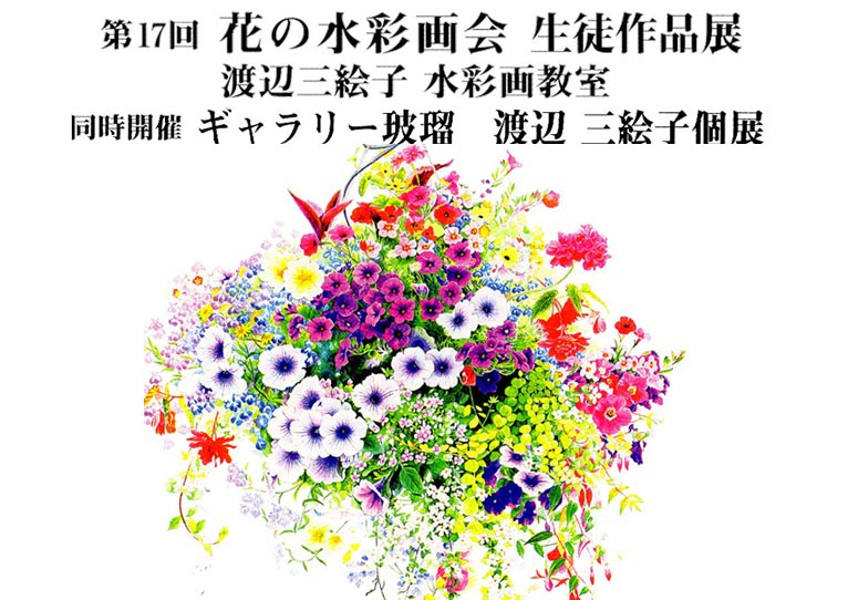第17回 花の水彩画会 生徒作品展 渡辺三絵子 水彩画教室展に行ってきました!