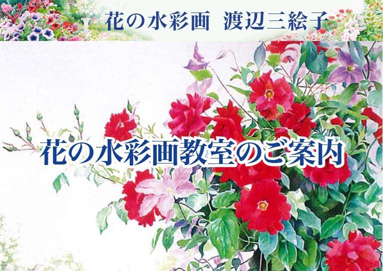 【随時募集】渡辺 三絵子 花の水彩画教室ご案内
