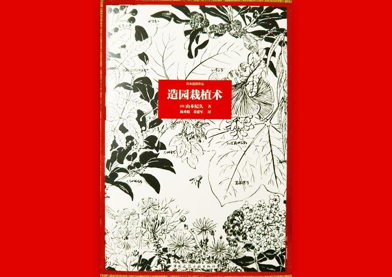 「造園植栽術」の中国語版が出版されました 著者:山本紀久氏