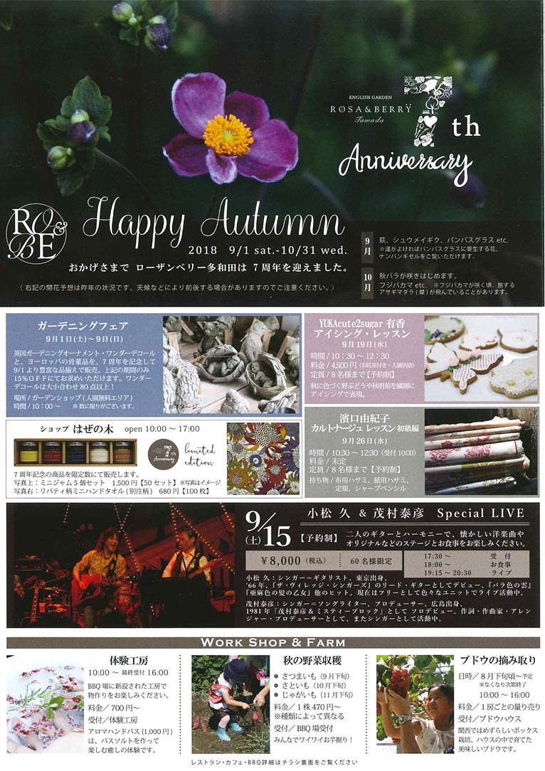2018年9月1日~10月31日 Happy Autumn ROSE & BERRY Tawada ローザンベリー多和田