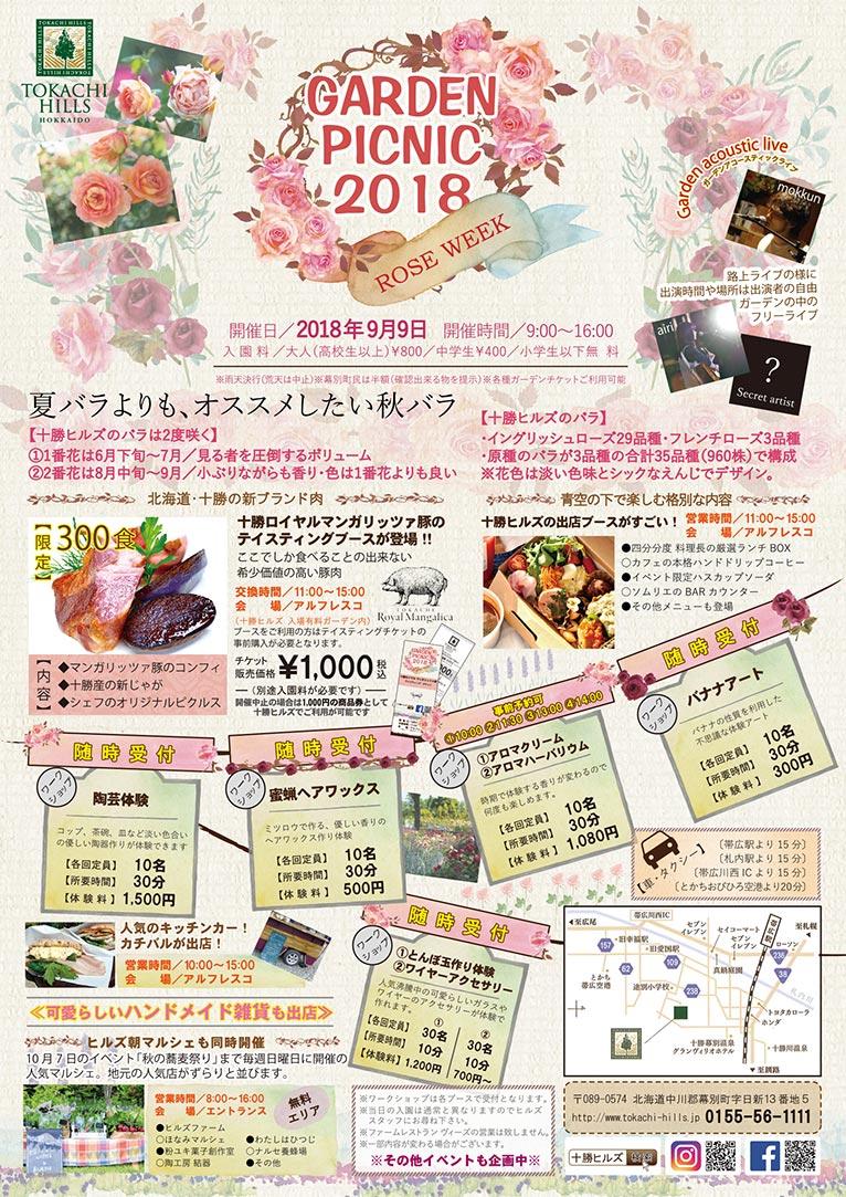 2018年9月9日 GARDEN PICNIC2018 秋 ROSEWEEK 十勝ヒルズ