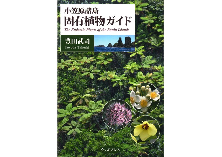小笠原諸島 固有植物ガイドThe Endemic Plants of the Bonin Islands