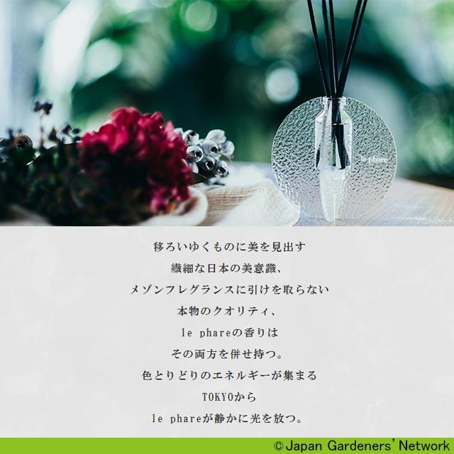 【JGN WEB SHOP】小泉祐貴子さん(JGN創立メンバー)のルファル香りのリードディフューザーセット