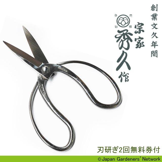 【JGN WEB SHOP】外山刃物製 ステンレス製植木鋏(ケース付)