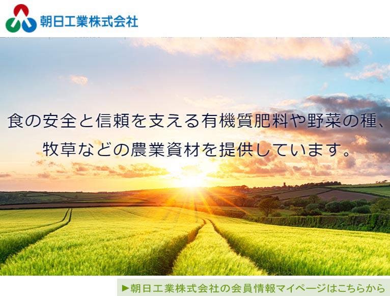 【JGN協賛会員】 朝日工業株式会社の会員情報マイページはこちらから