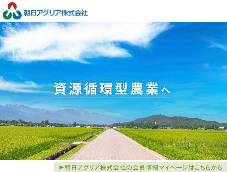 【JGN協賛会員】 朝日アグリア株式会社の会員情報マイページはこちらから