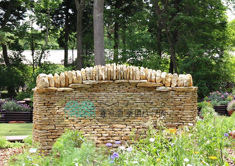 2018年10月8日 「ドライストーンウォーリング ワークショップ」 水戸市植物公園~イングリッシュガーデンの伝統的石積み工法体験会~ 水戸市植物公園
