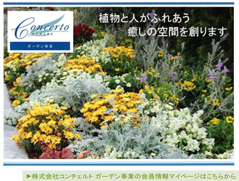 【JGN協賛会員】 株式会社コンチェルト ガーデン事業の会員情報マイページはこちらから