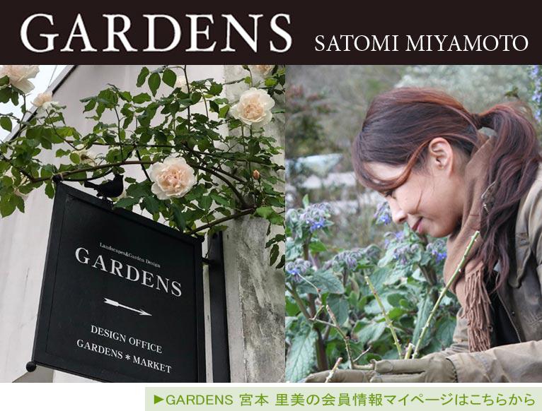 【JGN法人会員】 GARDENS 宮本 里美の会員情報マイページはこちらから