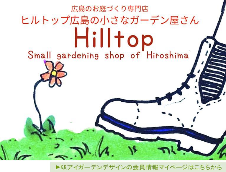 【JGN法人会員】 Hill Top ヒルトップ ~広島の小さなガーデン屋さん~since1999 ㏍アイガーデンデザインの会員情報マイページはこちらから