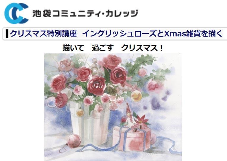 2018年12月25日 クリスマス特別講座 イングリッシュローズとXmas雑貨を描く 描いて 過ごす クリスマス! 講師:青木美和氏 池袋コミュニティ・カレッジ