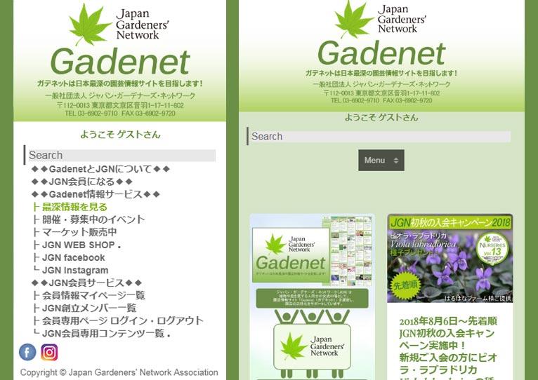 Gadenetのメニューを変更しました!