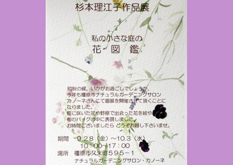 2018年9月28日~10月3日杉本理江子さんの作品展を開催しますナチュラルガーデニングサロン カノーネ酒井寛子