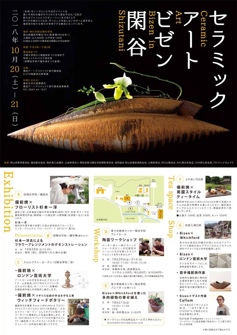 2018年10月20日~21日セラミックアートビゼン閑谷Ceramic Art  Bizen in Shizutani
