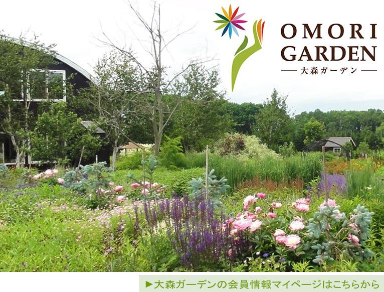 【JGN法人会員】 大森ガーデンの会員情報マイページはこちらから