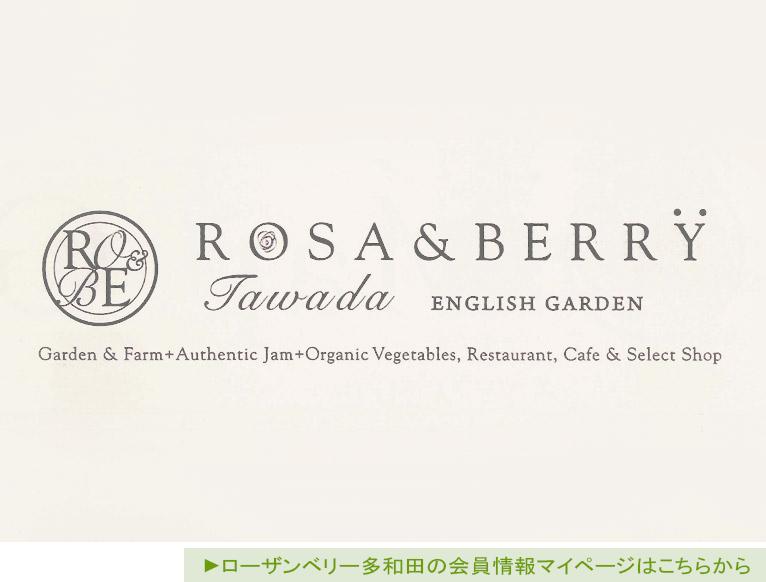 【JGN法人会員】 ローザンベリー多和田の会員情報マイページはこちらから
