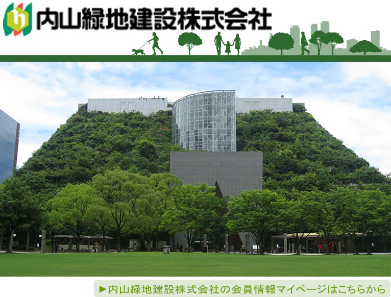 【JGN法人会員】 内山緑地建設株式会社の会員情報マイページはこちらから