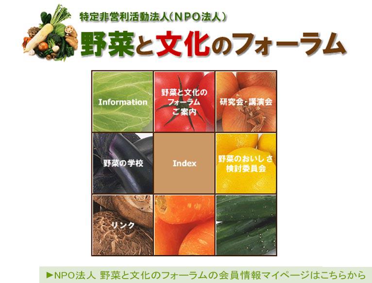 【JGN法人会員】 NPO法人 野菜と文化のフォーラムの会員情報マイページはこちらから