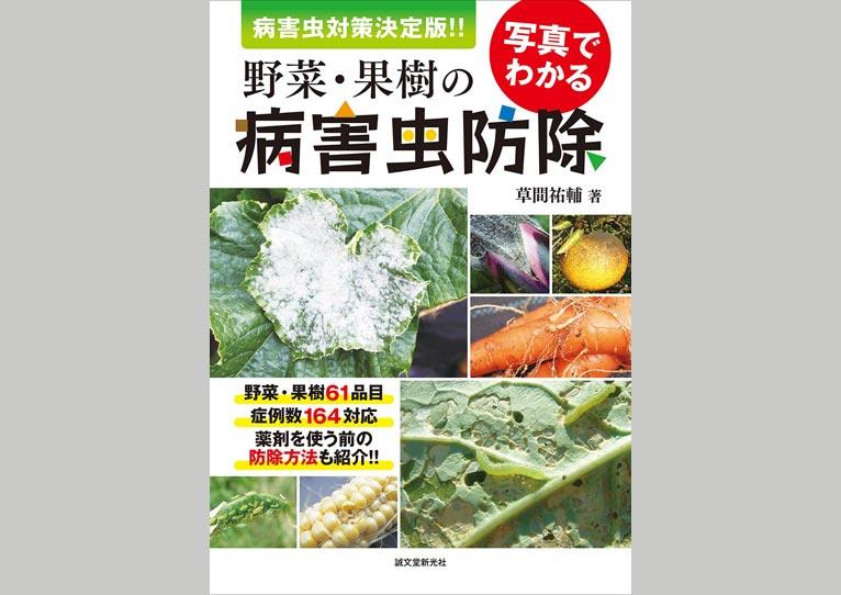 病害虫対策決定版!!写真でわかる野菜・果樹の病害虫防除