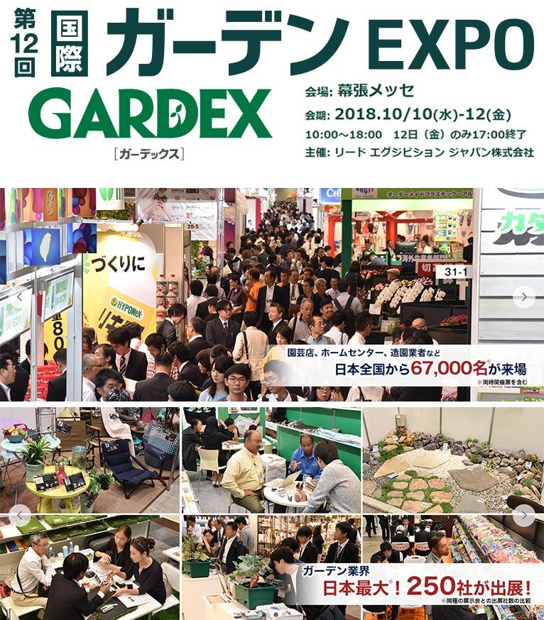 2018年10月10日~12日 第12回国際ガーデンEXPO ガーデックス(GARDEX) 幕張メッセ