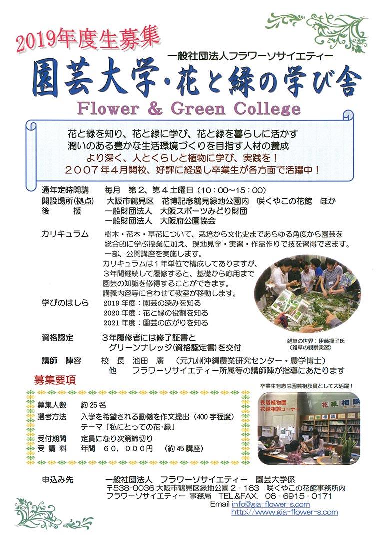 2019年4月開講 園芸大学・花と緑の学び舎 2019年度生募集開始します フラワーソサイエティー